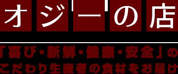 オジーの店 - 「喜び・新鮮・健康・安全」のこだわり生産者の食材をお届け