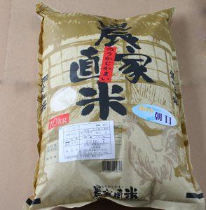 朝日白米10kg入