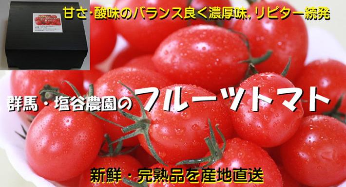 群馬・塩谷農園のフルーツトマト